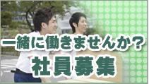 マルヤス産業 鳥取で働く社員募集
